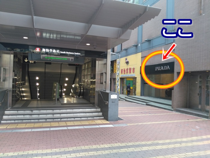 香港、PRADAアウトレット