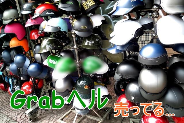 Grabヘルメット