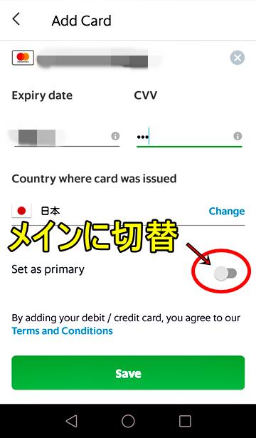 Grabクレジットカード設定方法