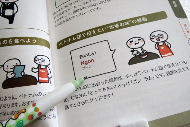 旅の指さし会話帳mini(ベトナム)