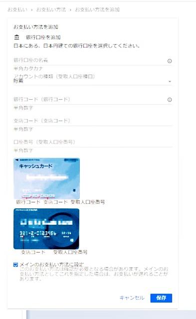 アドセンス支払い登録画面