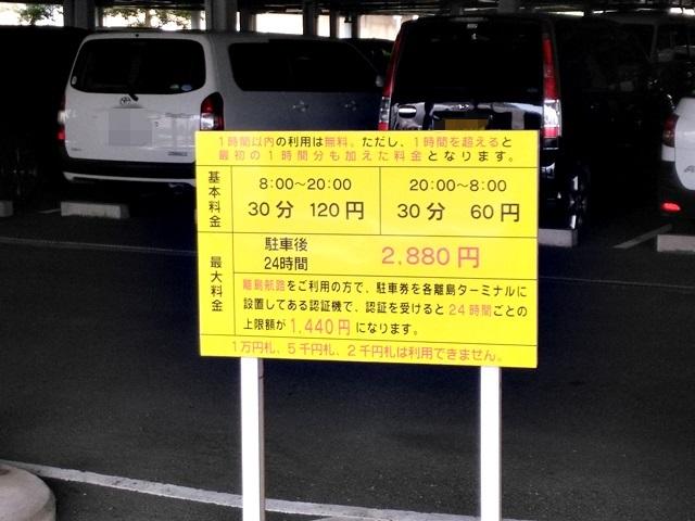 長崎、県営駐車場